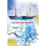 """Листівка """"З Днем Народження!"""" - Этюд К-1136у"""