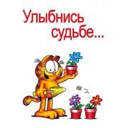 """Открытка """"Улыбнись судьбе..."""" - Этюд К-1263"""