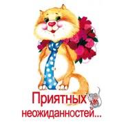 """Открытка """"Приятных неожиданностей..."""" - Этюд К-1264"""
