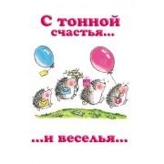 """Открытка """"С тонной счастья..."""" - Этюд К-1266"""