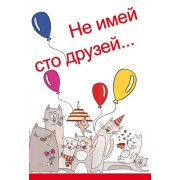 """Открытка """"Не имей сто друзей..."""" - Этюд К-1274"""