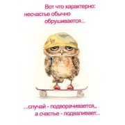 """Открытка """"Вот что характерно: несчастье обычно обрушивается..."""" - Этюд К-1276"""