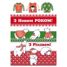 """Листівка """"З Новим Роком! З Різдвом!"""" - Этюд К-1398у"""