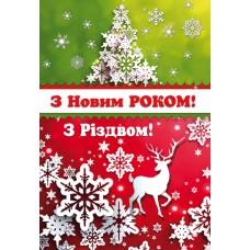 """Листівка """"З Новим Роком! З Різдвом!"""" - Этюд К-1399у"""