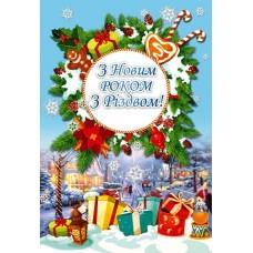 """Листівка """"З Новим Роком! З Різдвом!"""" - Этюд К-1400у"""