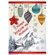 """Листівка """"З Новим Роком та Різдвом!"""" - Этюд К-1403у"""