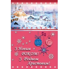 """Листівка """"З Новим Роком! З Різдвом Христовим!"""" - Этюд К-1404у"""
