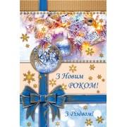"""Листівка """"З Новим Роком! З Різдвом!"""" - Этюд К-1405у"""
