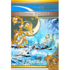 """Листівка """"З Новим Роком! З Різдвом!"""" - Этюд К-1406у"""