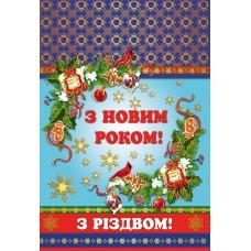 """Листівка """"З Новим Роком! З Різдвом!"""" - Этюд К-1407у"""