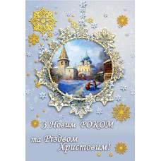 """Листівка """"З Новим Роком та Різдвом Христовим!"""" - Этюд К-1408у"""