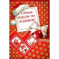 """Листівка """"З Новим Роком та Різдвом!"""" - Этюд К-1409у"""
