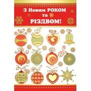 """Листівка """"З Новим Роком та Різдвом!"""" - Этюд К-1410у"""