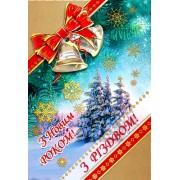 """Листівка """"З Новим Роком! З Різдвом!"""" - Этюд К-1411у"""