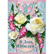 """Открытка """"В День Юбилея!"""" - Этюд МГ-176"""