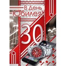 """Открытка """"В День Юбилея! - 30!"""" - Этюд МГ-177"""