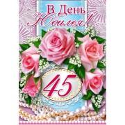 """Открытка """"В День Юбилея! - 45!"""" - Этюд МГ-178"""