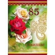 "Открытка ""С Юбилеем! - 85!"" - Этюд МГ-184"