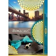 """Листівка """"Вітаємо"""" - Этюд СМГ-548у (з накладними елементами)"""