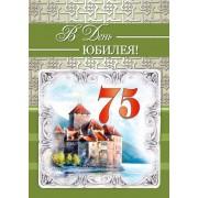 """Открытка малый гигант """"В День Юбилея! - 75!"""" - Этюд МГ-199"""