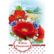 """Открытка """"В День Рождения!"""" - Этюд НТ-383"""