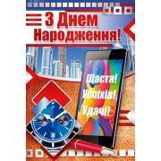 """Листівка """"З Днем Народження!"""" - Этюд К-975у"""