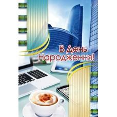 """Листівка """"В День Народження!"""" - Этюд К-988у"""