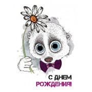 """Открытка """"С Днем Рождения!"""" - Этюд ЛК-067"""