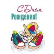 """Открытка """"С Днем Рождения!"""" - Этюд ЛК-085"""