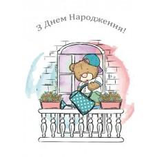 """Листівка """"З Днем Народження!"""" - Этюд ЛК-092у"""