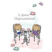 """Листівка """"З Днем Народження!"""" - Этюд ЛК-095у"""