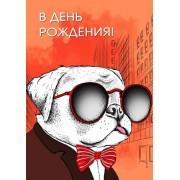 """Открытка """"В День Рождения!"""" - Этюд ЛК-126"""