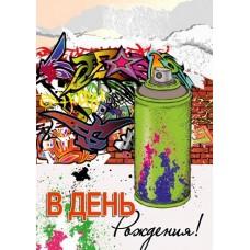 """Открытка """"В День Рождения!"""" - Этюд ЛК-153"""