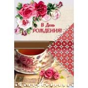 """Открытка """"В День Рождения!"""" - Этюд НТ-397"""