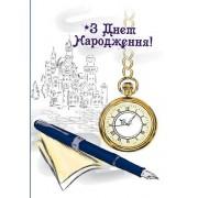 """Листівка """"З Днем Народження!"""" - Этюд ЛК-089у"""