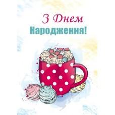 """Листівка """"З Днем Народження!"""" - Этюд ЛК-096у"""