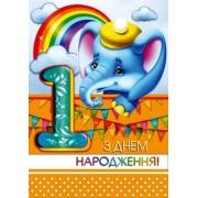 """Листівка """"З Днем Народження! - 1 рік!"""" - Этюд МГ-248у"""