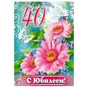 """Открытка """"С Юбилеем! - 40!"""" - Этюд К-1255"""
