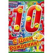 """Открытка """"С Днем Рождения! - 10 лет!"""" - Этюд К-1364"""