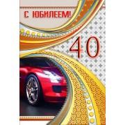 """Открытка """"С Юбилеем! - 40!"""" - Этюд К-1376"""
