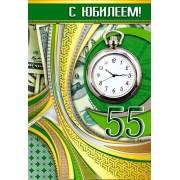 """Открытка """"С Юбилеем! - 55!"""" - Этюд К-1377"""