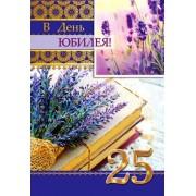"""Открытка """"В День Юбилея! - 25!"""" - Этюд К-1381"""