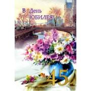 """Открытка """"В День Юбилея! - 45!"""" - Этюд К-1382"""