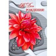 """Открытка """"В День Рождения!"""" - Этюд К-1478"""