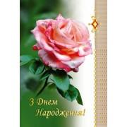 """Листівка """"З Днем Народження!"""" - Этюд К-1485у"""
