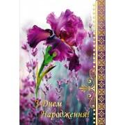"""Листівка """"З Днем Народження!"""" - Этюд К-1490у"""