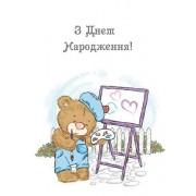 """Листівка """"З Днем Народження!"""" - Этюд ЛК-103у"""