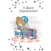 """Листівка """"З Днем Народження!"""" - Этюд ЛК-105у"""