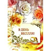 """Листівка малий гігант """"В День Весілля!"""" - Этюд МГ-234у"""
