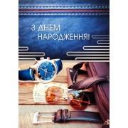 """Листівка малий гігант """"З Днем Народження! """" - Этюд МГ-250у"""